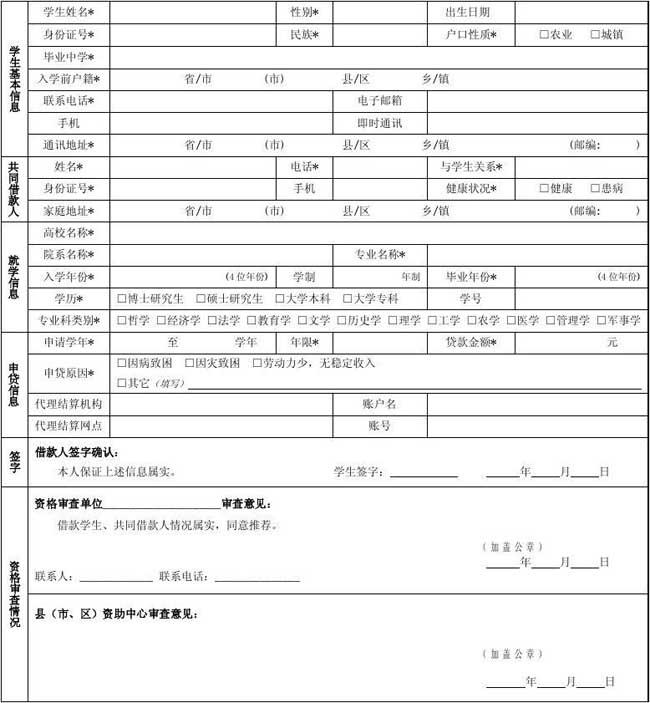 生源地助学贷款申请表怎么填
