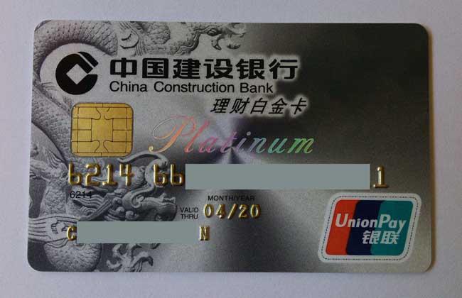 白金信用卡申请条件