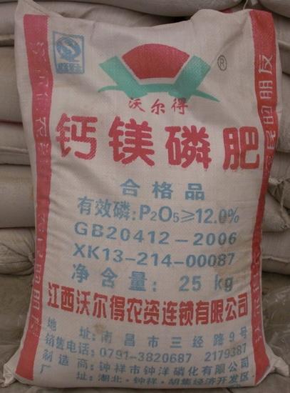 钙镁磷肥的使用特点和注意事项