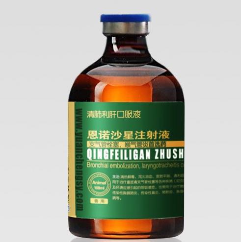 清肺利肝口服液