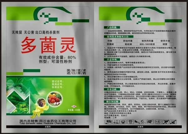 可节省农药用量使用新技术
