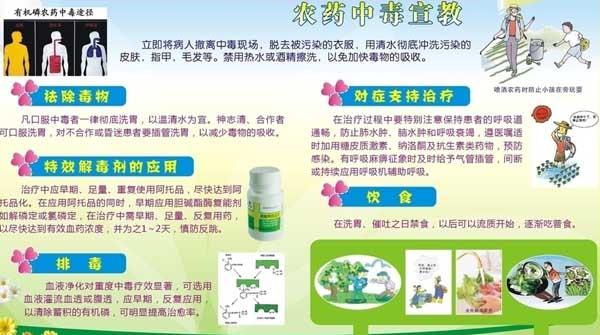 农药中毒的预防措施