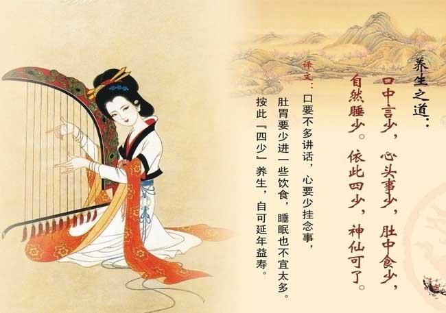 中国古代养生