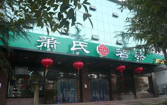 宜昌萧氏茶叶集团有限公司