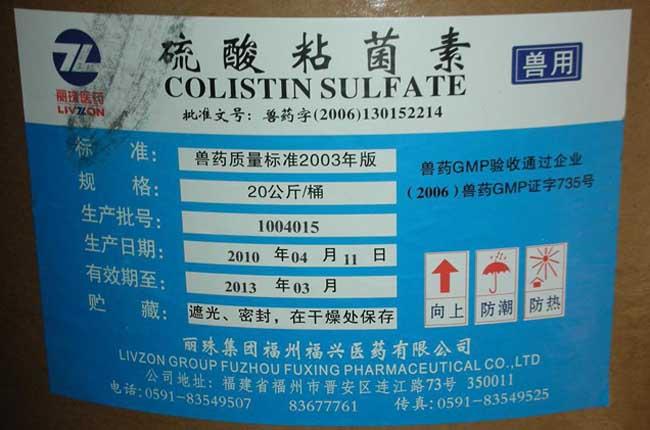 硫酸粘杆菌素的用途及注意事项