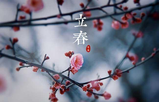 立春的含义是什么?