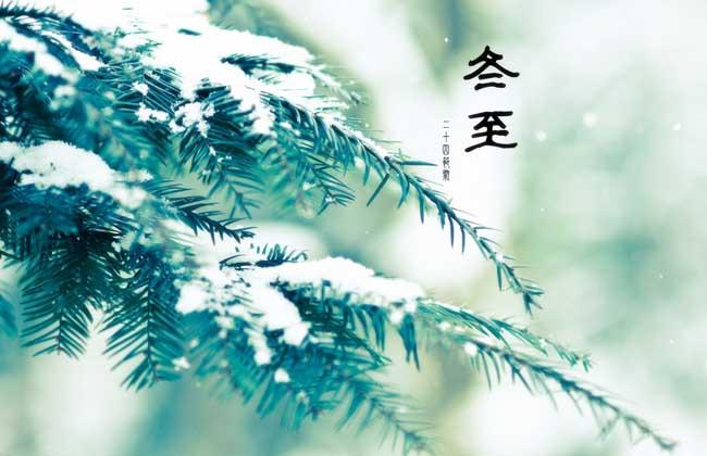 2017年冬至是几月几日?