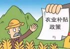 2016年农业补贴新变化