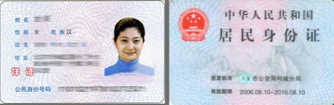 身份证正反面照片