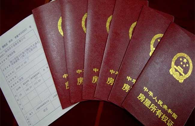 农村房产证办理流程