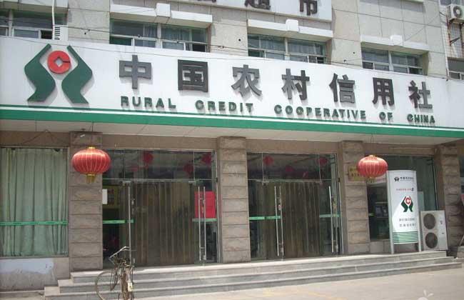 农村信用社贷款利率