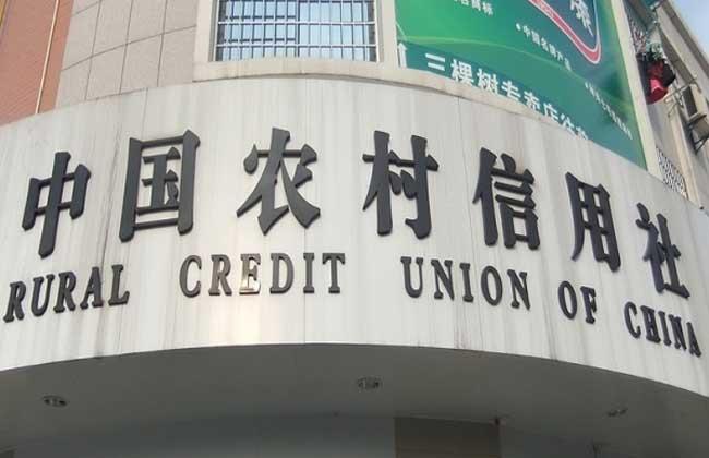 农村信用社贷款条件