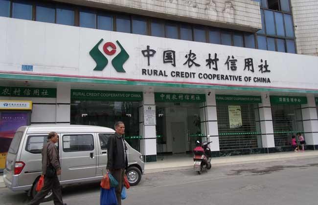 农村信用社贷款
