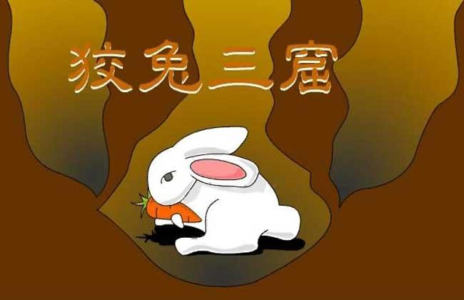 狡兔三窟是什么意思