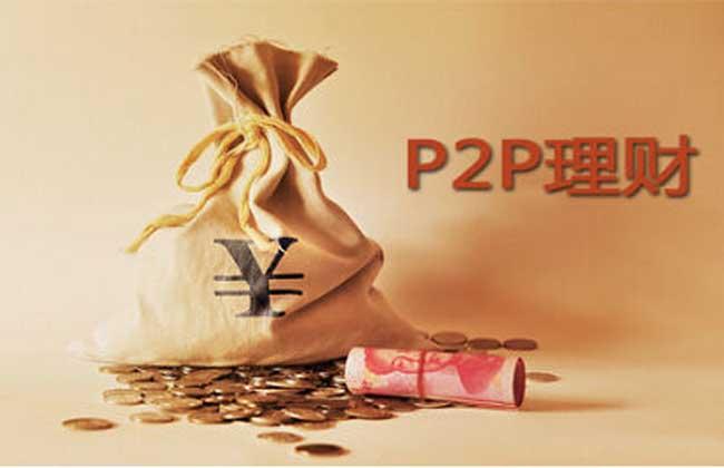 p2p理財