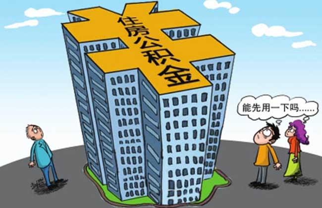 住房公积金贷款有哪些条件?