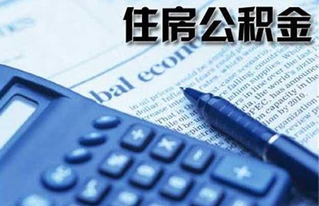 公积金贷款条件