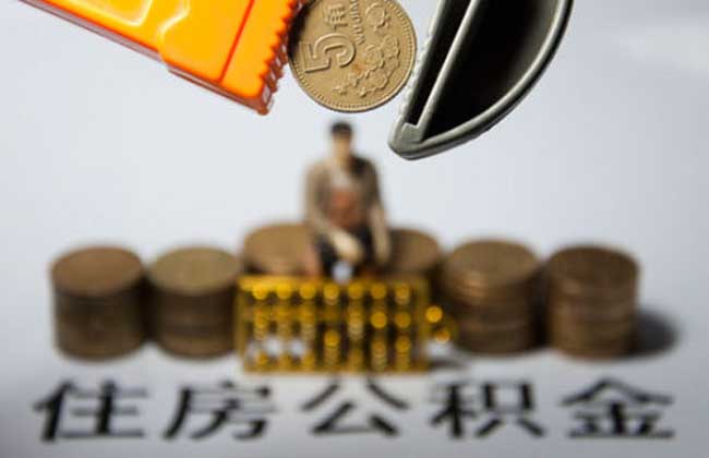 住房公积金贷款能贷多少钱?