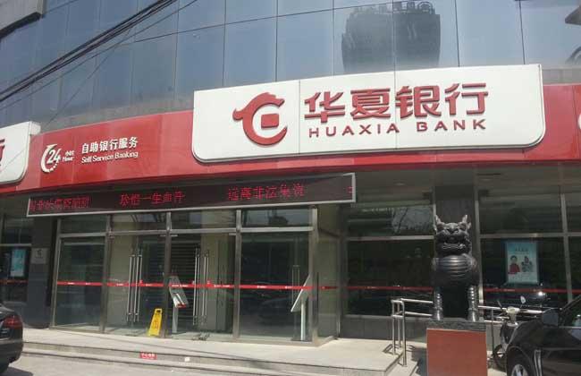 华夏银行理财产品