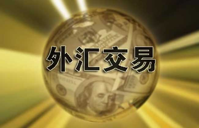 外汇交易平台哪个好?
