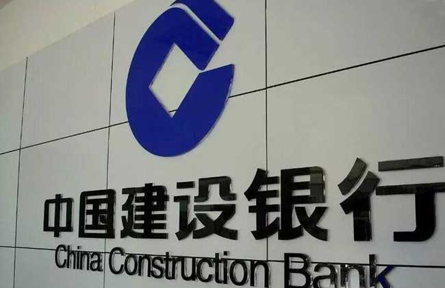 建设银行理财产品