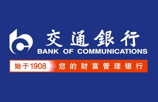 交通银行有哪些理财产品?