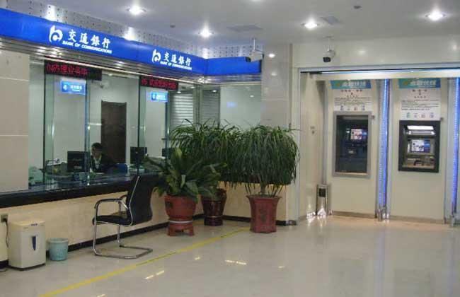 交通银行理财产品