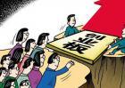 什么是创业板股票?