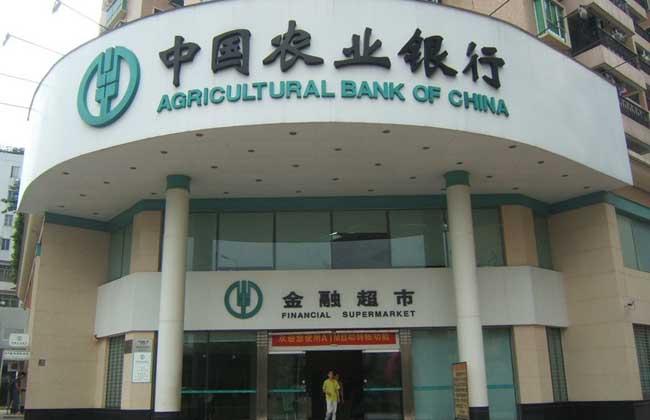 农业银行贷款条件