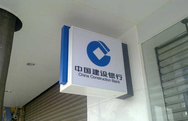 建设银行个人贷款办理条件