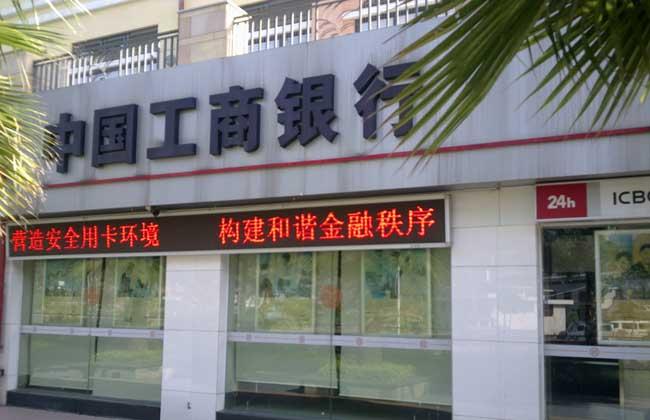 工商银行贷款的申请条件
