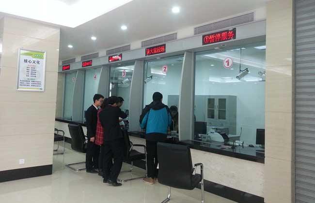 银行贷款申请条件