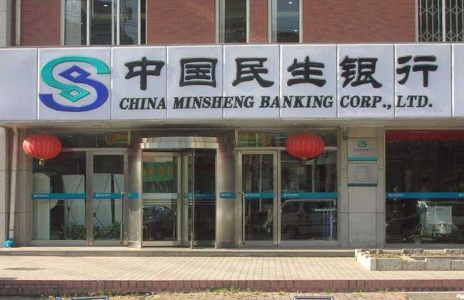 民生银行贷款条件