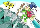 如何申请大学生创业贷款?