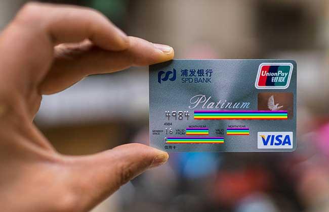 白金信用卡的申请条件