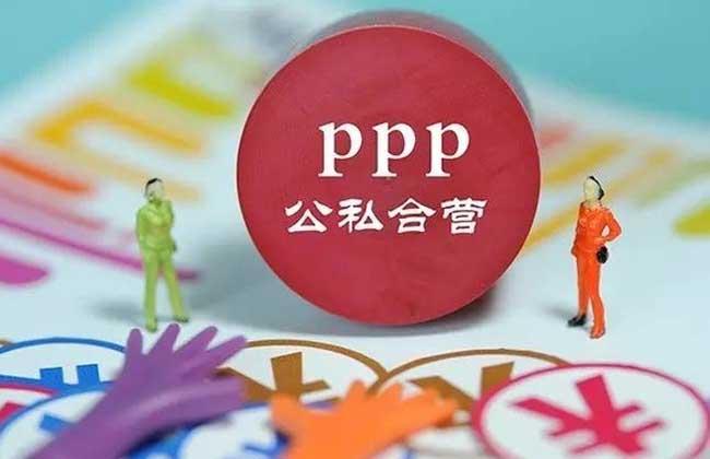 ppp概念股是什么意思?