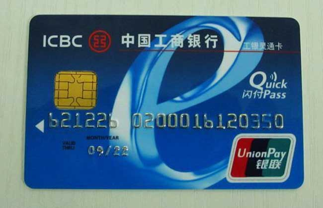工商银行卡怎么查询余额?