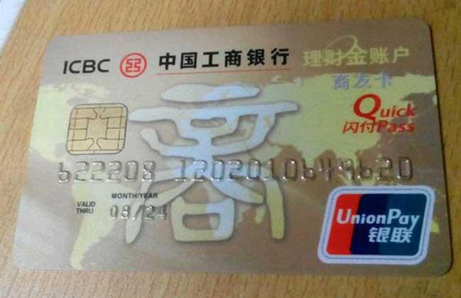 工商银行卡怎么查询余额