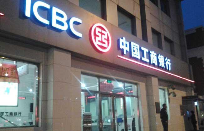 工商银行个人贷款申请条件