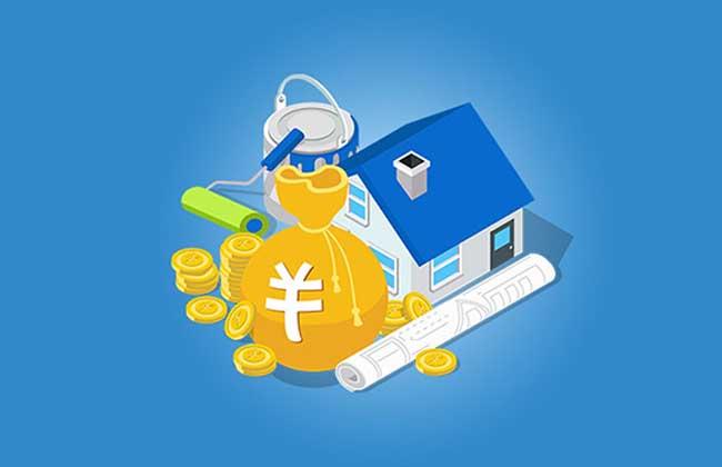 公积金装修贷款申请条件