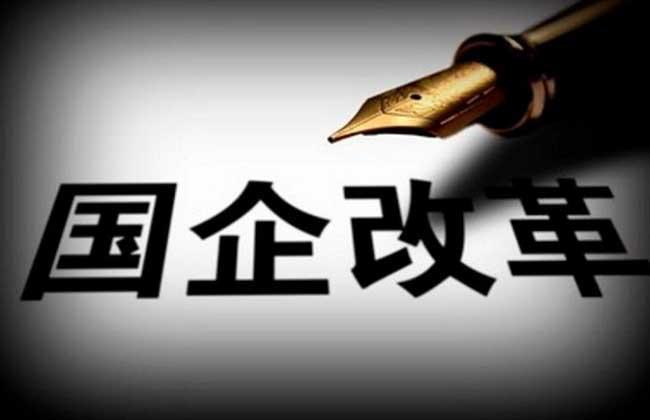 国企改革概念股