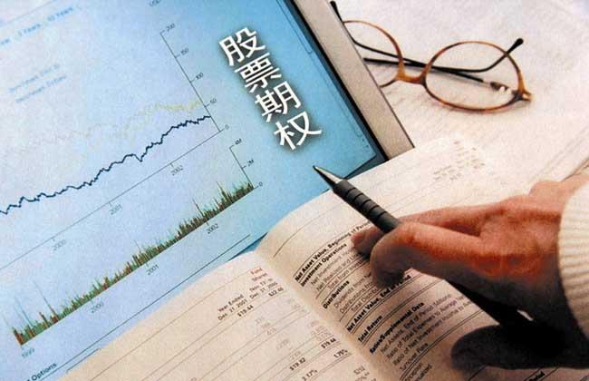 股票期權是什么意思?