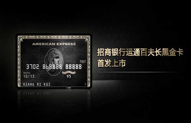 黑金信用卡额度有多高?