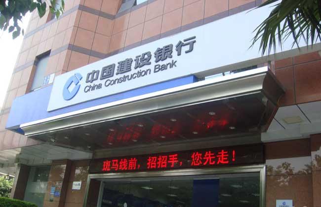 建设银行个人贷款