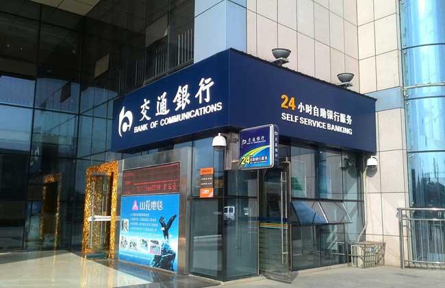 交通银行个人贷款