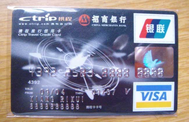 招商银行信用卡