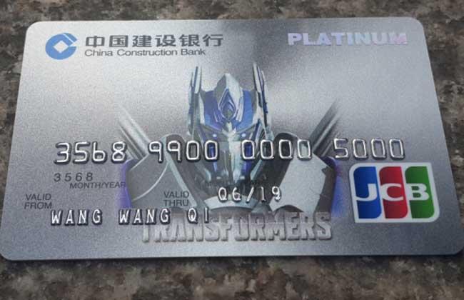 建设银行信用卡