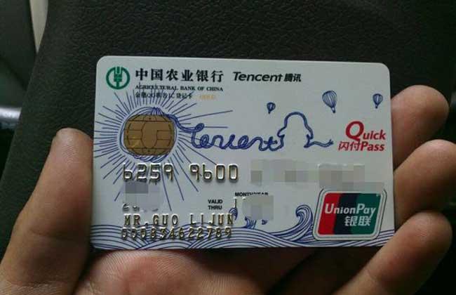 农业银行信用卡