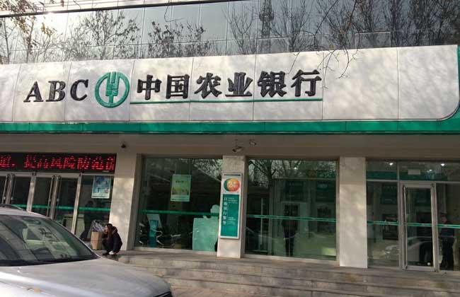 农业银行个人贷款怎么办理?
