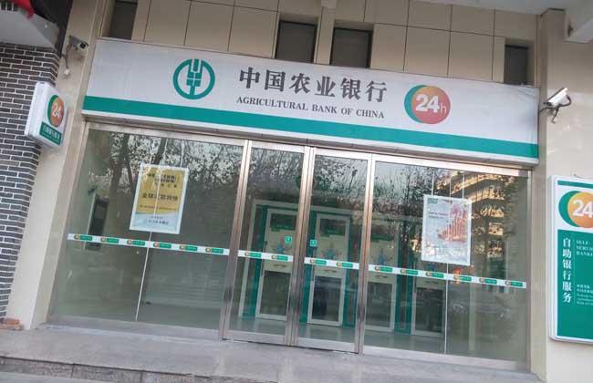 农业银行个人贷款
